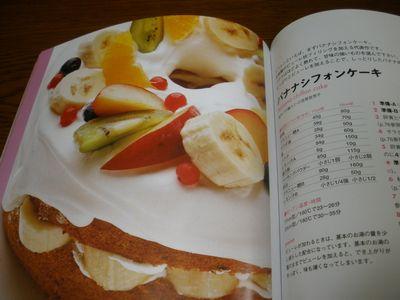 Cake_book_007